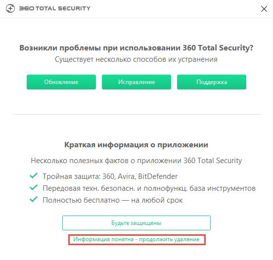 как удалить 360 total security