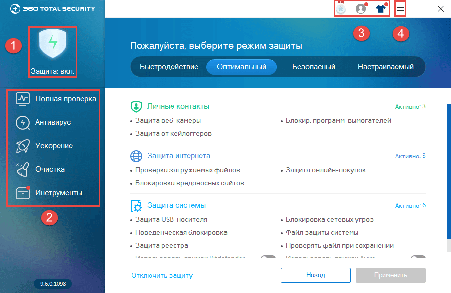 главное меню 360 Total Security